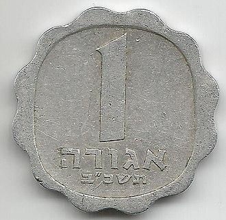 Israeli agora - Image: Israeli coin 1 obverse Aluminum