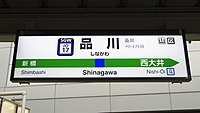 JREast-Yokosuka-line-JO17-Shinagawa-station-sign-20170907-153848.jpg