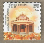 Jallianwala Bagh Massacre 2019 stamps of India (Rs.5).png