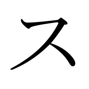 Su (kana) - Image: Japanese Katakana SU