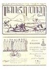 Kajawen 76 1931-09-23.pdf