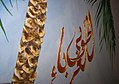 Kalligraphie- Tuba lil-Ghurabah by Aischa Panning.jpg