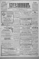 Kievlyanin 1902 245.pdf