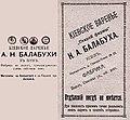 Kievskoe suhoe varenye.jpg