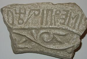 Knin - 11th-12th century stone fragment from the Church of Saint Bartholomew in Kapitul next to Knin, representing a mixture of Glagolithic and Cyrillic scripts