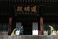 Korea Changgyeonggung Daily Life 15 (8243756688).jpg