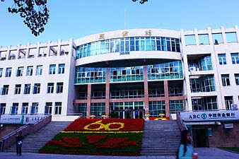 Library in Beijing CUG.jpg