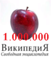Logo Apple RuWikipedia.png