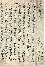 Lotus Sutra written by Prince Shōtoku