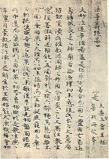 Una copia del Sutra del Loto attribuita al principe giapponese Shōtoku (573–621)