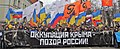 March of Peace (2014-03-15, Moscow), occupation of the Crimea is a shame of Russia.jpg