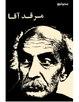 MarghadeAgha.pdf