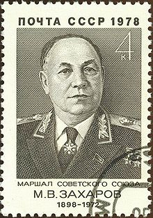 Marshal of the USSR 1978 CPA 4844.jpg
