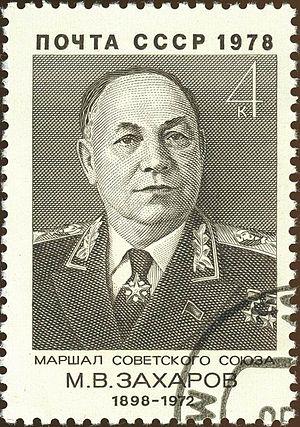 Matvei Zakharov - Marshal Matvei Zakharov, USSR stamp (1978).