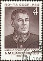 Marshal of the USSR 1982 CPA.jpg