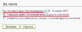 MediaWiki user preferences email enabled (ru).png