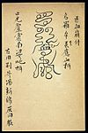 Medical talisman for menstrual flooding (Chinese MS) Wellcome L0039757.jpg