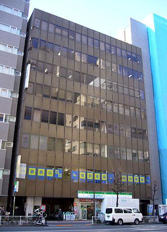 Libro - Meiko Building, the headquarters