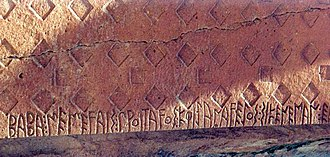 Phrygians - Part (about 70%) of a Phrygian inscription in 'Midas City'.