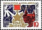 Moscou (timbre soviétique).jpg