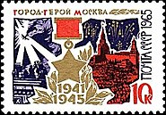 Moscou (timbre soviétique)