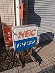 NEC パソコン 看板 2013 (14768268489).jpg