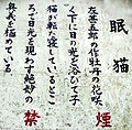 Nemurineko prayer board-1.jpg