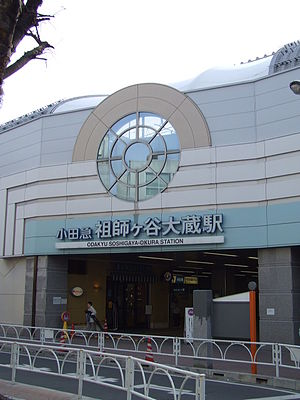 OER Soshigayaokura station North.JPG