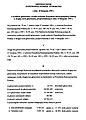 Obwieszczenie Państwowej Komisji Wyborczej z dnia 20 listopada 1995 o wynikach głosowania i wyniku wyborów Prezydenta Rzeczypospolitej Polskiej s. 1.jpg