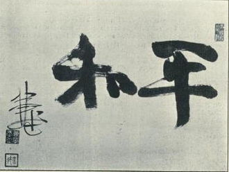 "Japan–British Exhibition - Japanese calligraphy, the word ""peace"" and the signature of the calligrapher, Baron Ōura Kanetake, 1910"