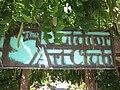 Outdoor-Art-Center-Mill-Valley-Florin-WLM-14.jpg