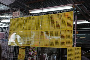 Telephone number - Telephone numbers for sale in Hong Kong. The prices are higher for desirable numbers.