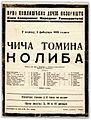 "Plakat predstave ""Čiča Tomina koliba"", 1935. godina.jpg"