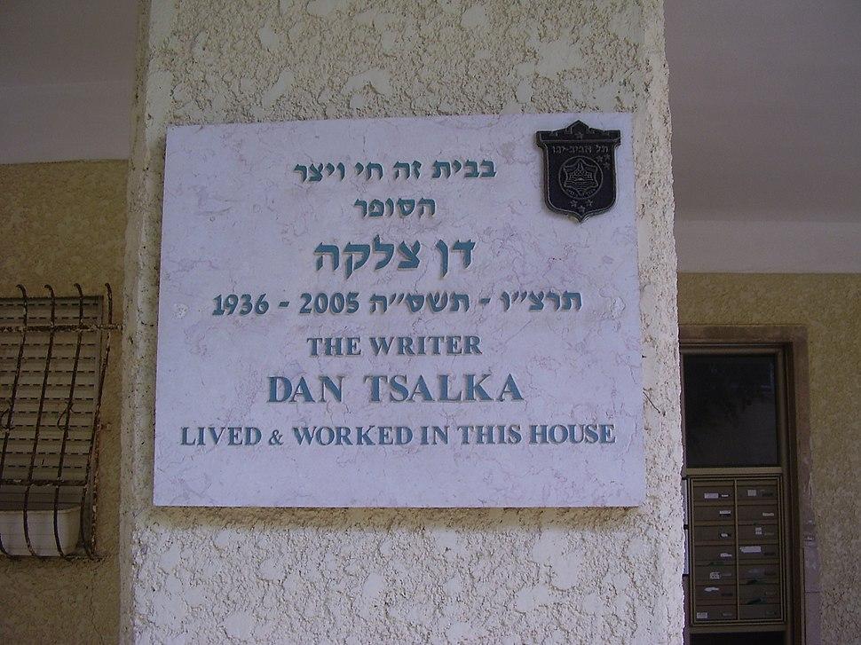 Plaque memorial to the writer Dan Tsalka in Tel Aviv