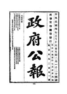 ROC1915-03-16--03-31政府公报1024--1039.pdf