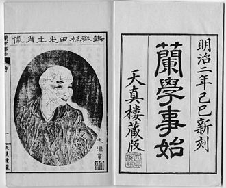 Sugita Genpaku - Sugita Gempakus reminiscences Rangakukoto hajime (The Beginnings of Dutch Studies, printed for the first time in 1869)