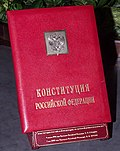 Presidential edition of the Russian constitution