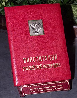 Red copy of the Russian constitution.jpg