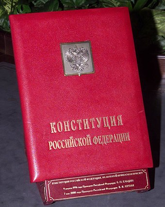 Presidential copy of the Russian Constitution. Red copy of the Russian constitution.jpg