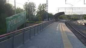 Romashkovo railway platform (sign and west platform).JPG