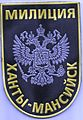 Russia police patch 03.jpg