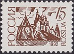 Russia stamp 1992 № 47.jpg