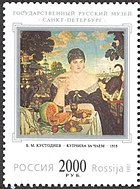 Russia stamp 1997 № 405.jpg