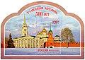 Russia stamp 2020 № 2590.jpg