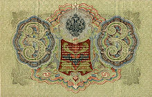Russian Empire-1905-Bill-3-Obverse.jpg