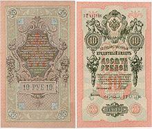 Сколько стоит купюра 10 рублей 1909 года пятирублевая бумажная купюра