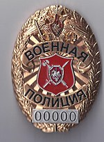 Russian Military Police Badge.jpg