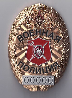 Military Police (Russia) - Official badge, 2013