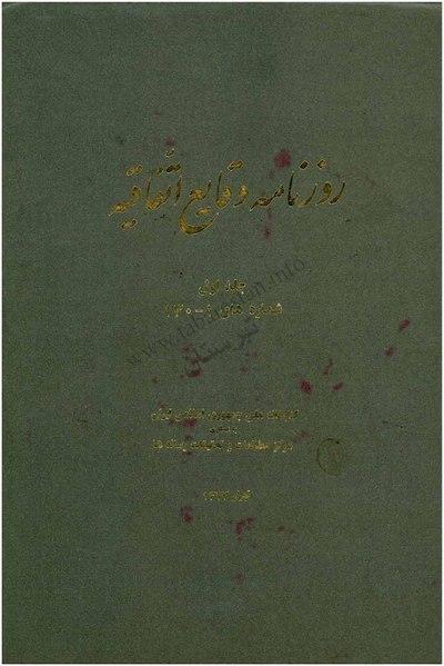 File:Rvznamh vghaye atfaghyh-shmarh hay 1 ta 35.pdf