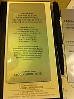 File:SK Korea tour 首爾 最佳西方 首爾花園酒店 Best Western Premier Seoul Garden Hotel room Bilingual sign July-2013.JPG